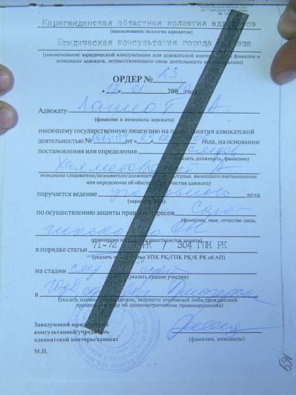 бланк адвокатского ордера - фото 8